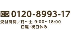 TEL:0120-8993-17