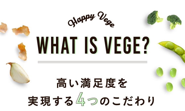 WHAT IS VEGE?